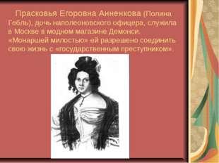 Прасковья Егоровна Анненкова (Полина Гебль), дочь наполеоновского офицера, с