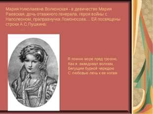Мария Николаевна Волконская - в девичестве Мария Раевская, дочь отважного ген