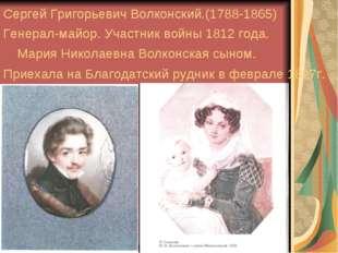Сергей Григорьевич Волконский.(1788-1865) Генерал-майор. Участник войны 1812