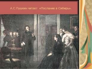 А.С.Пушкин читает «Послание в Сибирь».
