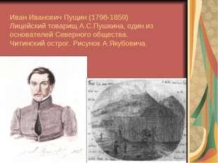 Иван Иванович Пущин (1798-1859) Лицейский товарищ А.С.Пушкина, один из основ