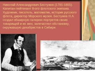 Николай Александрович Бестужев (1791-1855). Капитан-лейтенант 8-ого флотского
