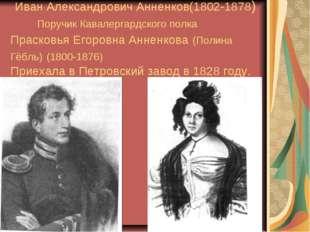 Иван Александрович Анненков(1802-1878) Поручик Кавалергардского полка Праско