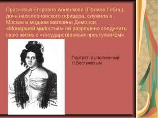 Прасковья Егоровна Анненкова (Полина Гебль), дочь наполеоновского офицера, сл