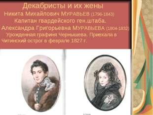 Декабристы и их жены Никита Михайлович МУРАВЬЕВ (1796-1843) Капитан гвардейс
