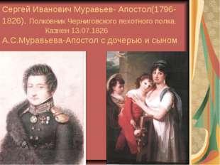 Сергей Иванович Муравьев- Апостол(1796-1826). Полковник Черниговского пехотн