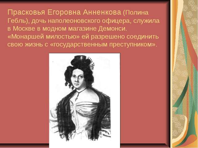 Прасковья Егоровна Анненкова (Полина Гебль), дочь наполеоновского офицера, сл...