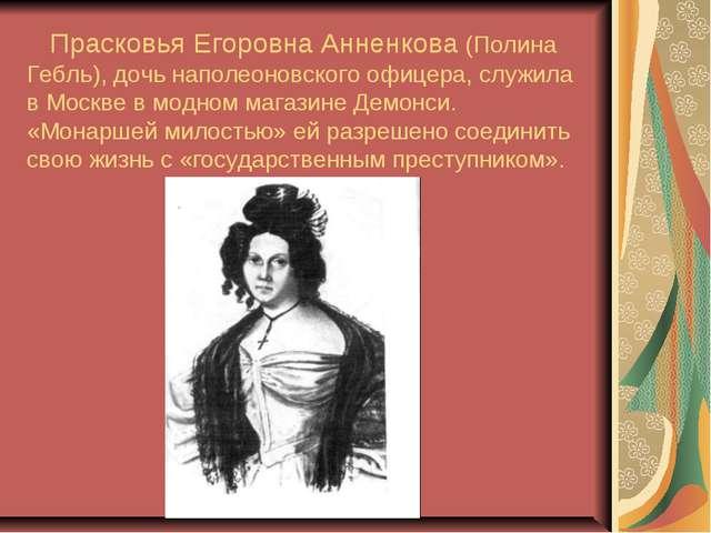 Прасковья Егоровна Анненкова (Полина Гебль), дочь наполеоновского офицера, с...