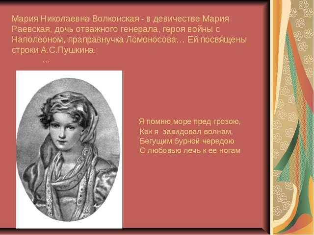 Мария Николаевна Волконская - в девичестве Мария Раевская, дочь отважного ген...
