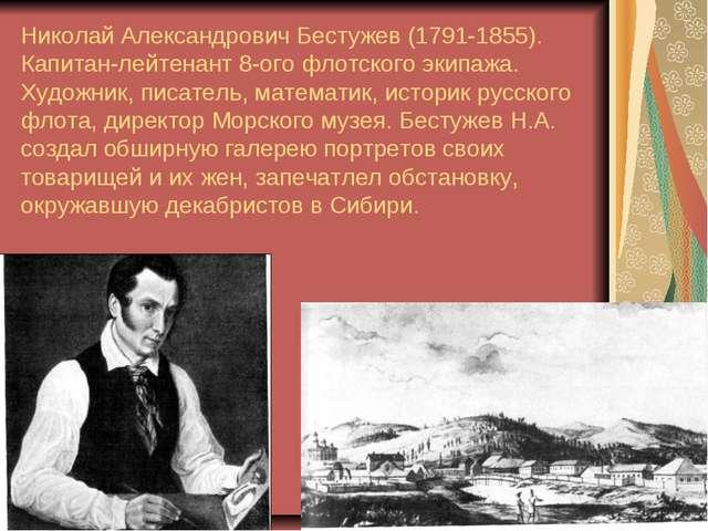 Николай Александрович Бестужев (1791-1855). Капитан-лейтенант 8-ого флотского...
