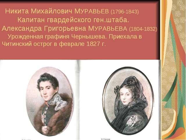 Никита Михайлович МУРАВЬЕВ (1796-1843) Капитан гвардейского ген.штаба. Алекс...