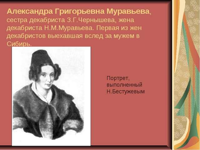 Александра Григорьевна Муравьева, сестра декабриста З.Г.Чернышева, жена дека...