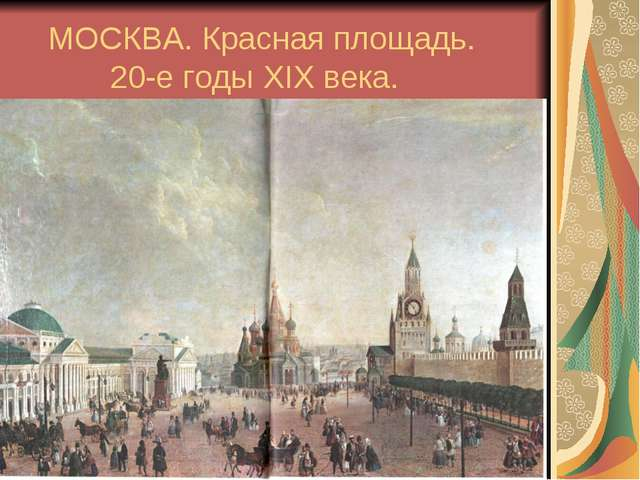 МОСКВА. Красная площадь. 20-е годы XIX века.