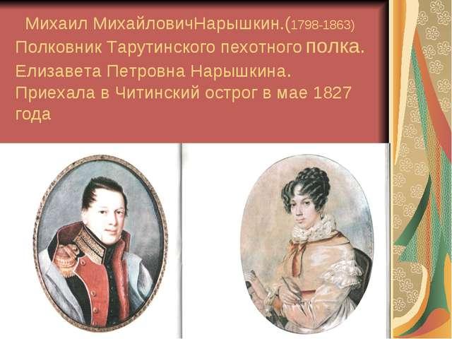 Михаил МихайловичНарышкин.(1798-1863) Полковник Тарутинского пехотного полка...