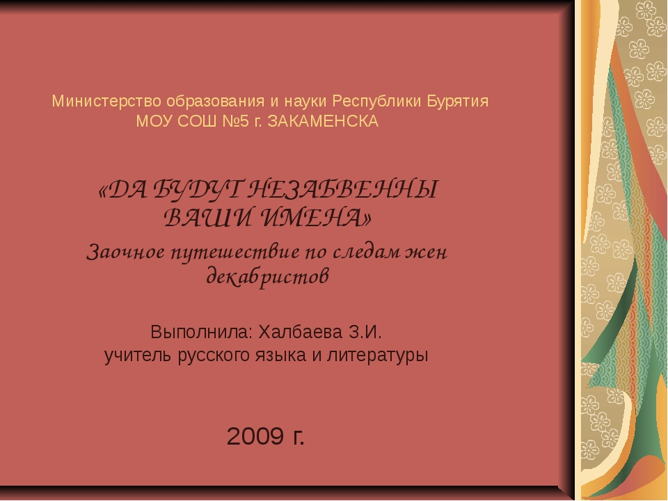 Министерство образования и науки Республики Бурятия МОУ СОШ №5 г. ЗАКАМЕНСКА...