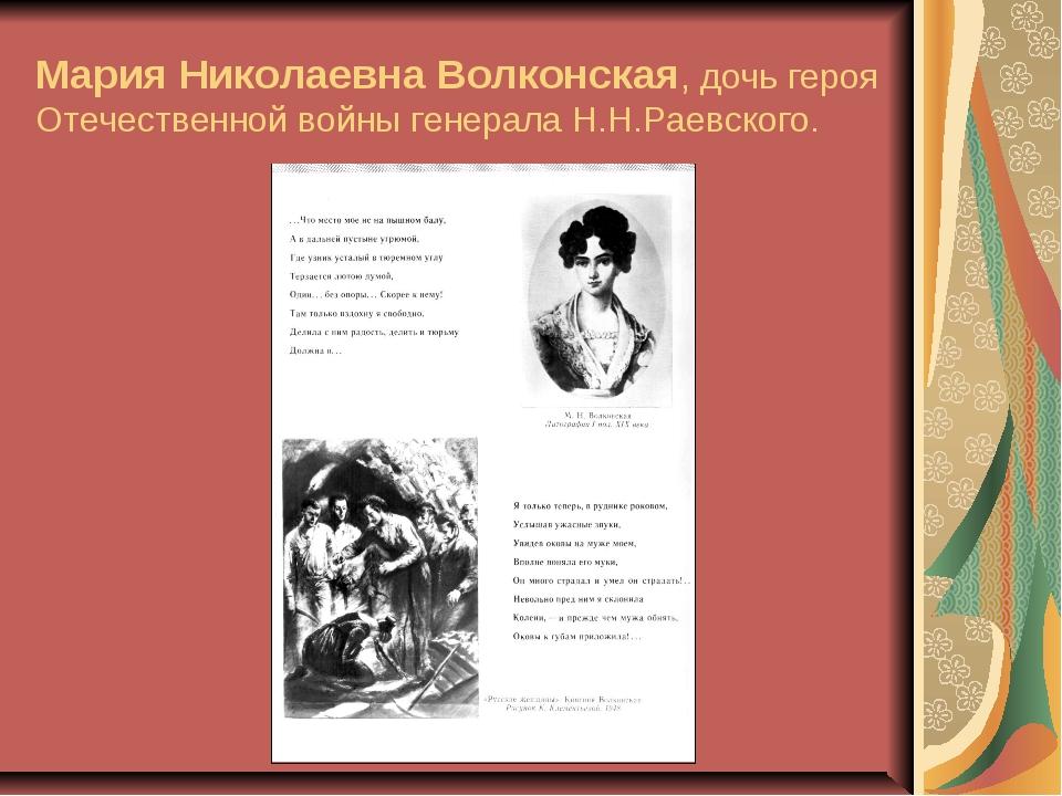 Мария Николаевна Волконская, дочь героя Отечественной войны генерала Н.Н.Раев...