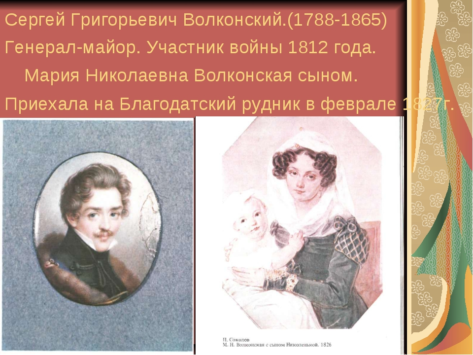 Сергей Григорьевич Волконский.(1788-1865) Генерал-майор. Участник войны 1812...
