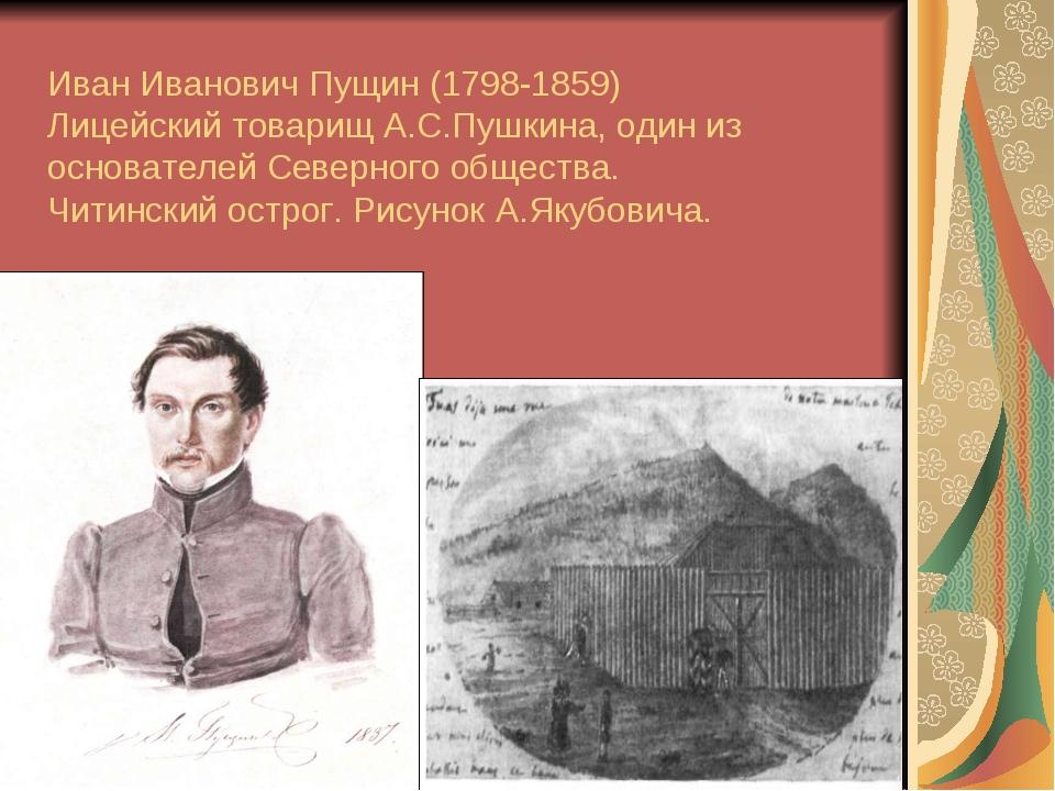 Иван Иванович Пущин (1798-1859) Лицейский товарищ А.С.Пушкина, один из основ...