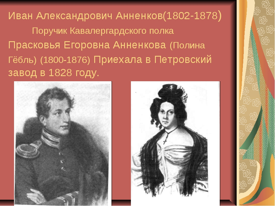 Иван Александрович Анненков(1802-1878) Поручик Кавалергардского полка Праско...