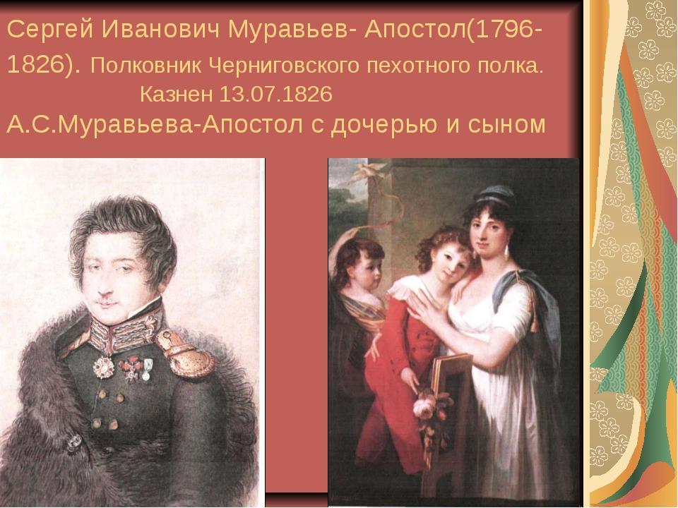 Сергей Иванович Муравьев- Апостол(1796-1826). Полковник Черниговского пехотн...