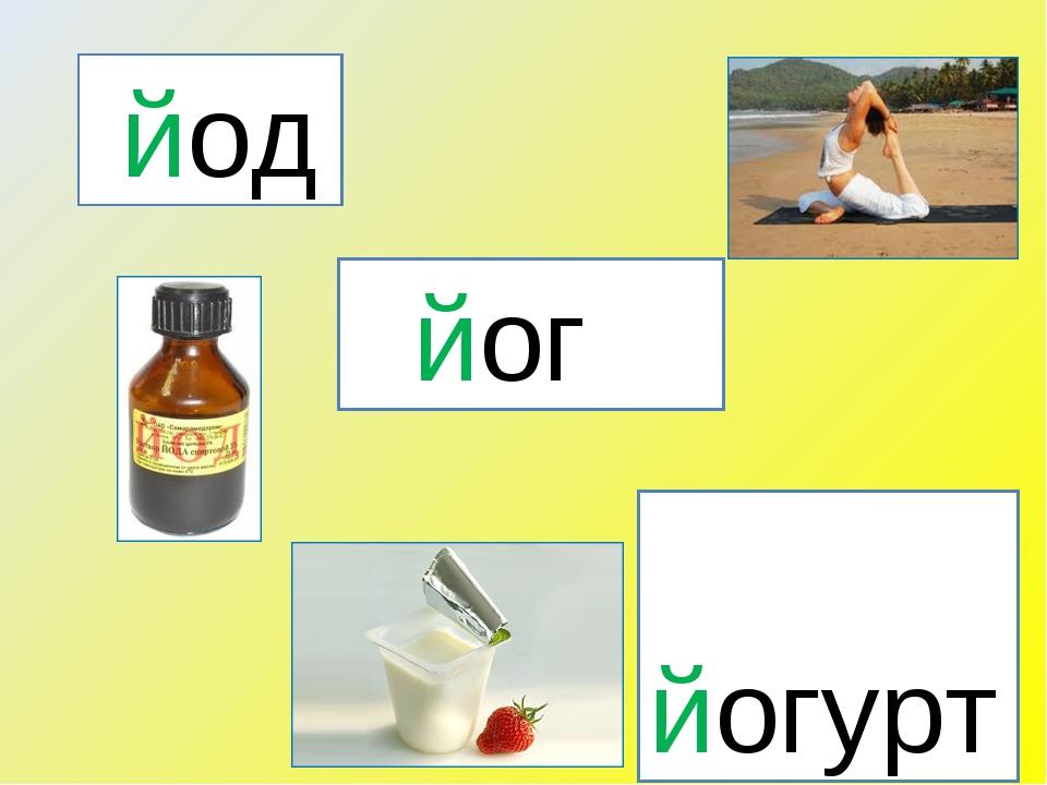 йод йог йогурт