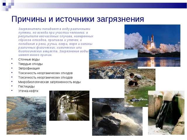 Причины и источники загрязнения Загрязнители попадают в воду различными путя...