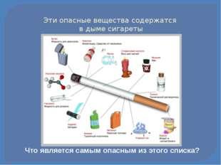 Эти опасные вещества содержатся в дыме сигареты Что является самым опасным из
