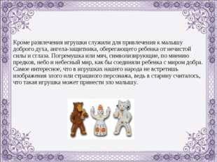 Кроме развлечения игрушки служили для привлечения к малышу доброго духа, анге