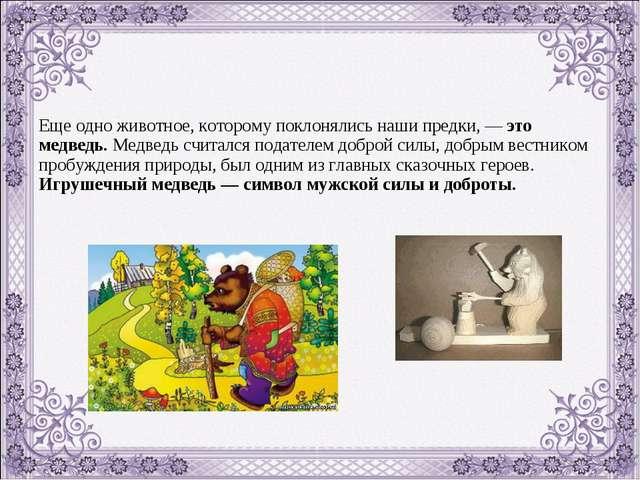 Еще одно животное, которому поклонялись наши предки, — это медведь. Медведь с...