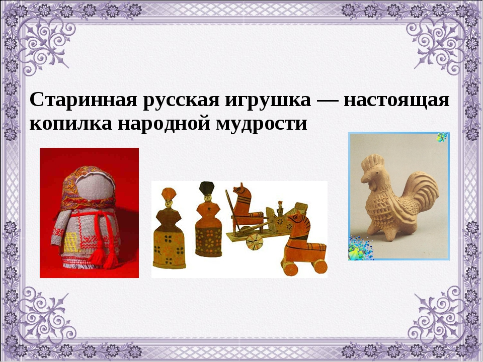 Старинная русская игрушка — настоящая копилка народной мудрости
