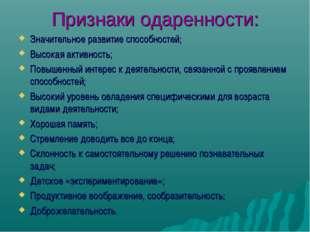 Признаки одаренности: Значительное развитие способностей; Высокая активность;
