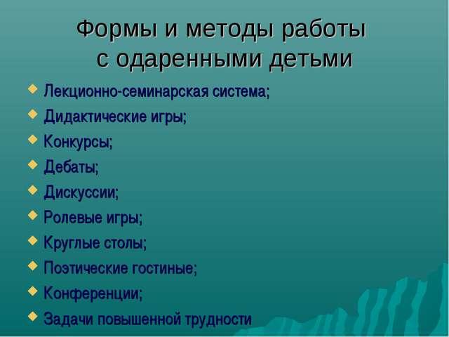 Формы и методы работы с одаренными детьми Лекционно-семинарская система; Дида...
