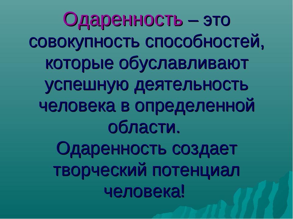 Одаренность – это совокупность способностей, которые обуславливают успешную д...