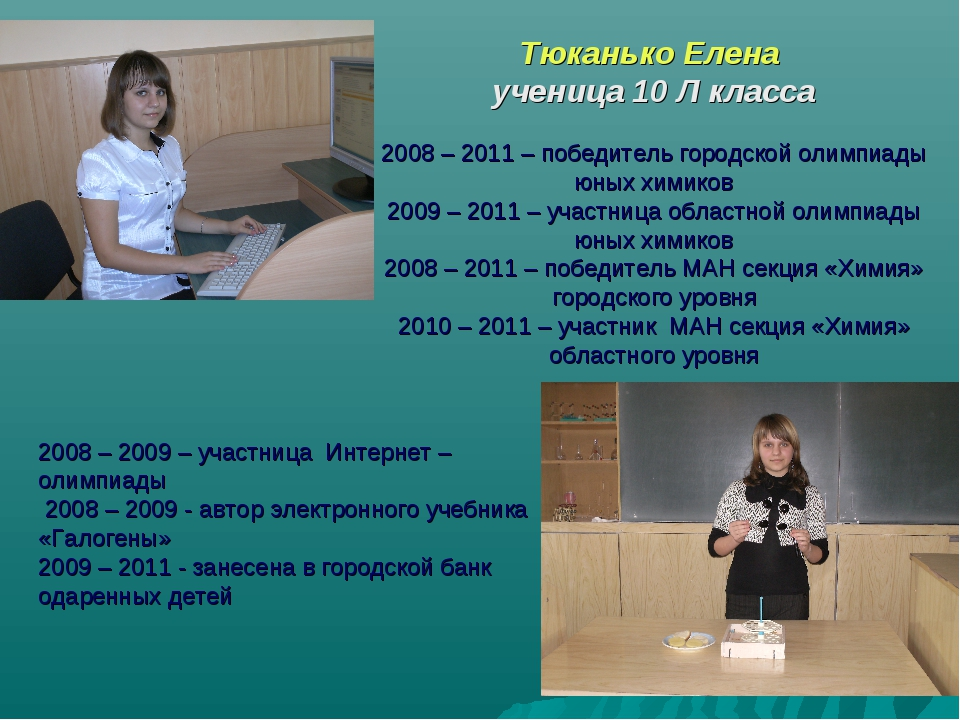 Тюканько Елена ученица 10 Л класса 2008 – 2011 – победитель городской олимпиа...