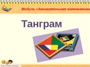 Танграм Модуль «Занимательная математика» МАОУ СОШ №56, Соловьева Н.Л.