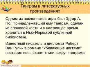 Танграм в литературных произведениях Одним из поклонников игры был Эдгар А. П