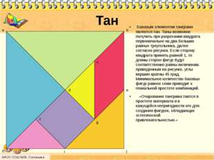 Тан Базовым элементом танграма является тан. Таны возможно получить при разр