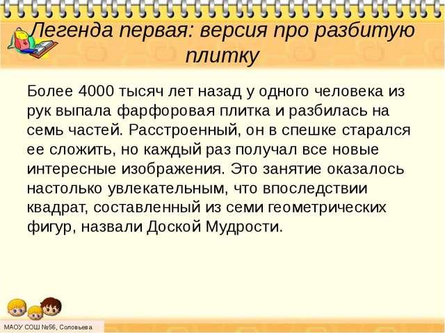 Легенда первая:версия про разбитую плитку Более 4000 тысяч лет назад у одног...