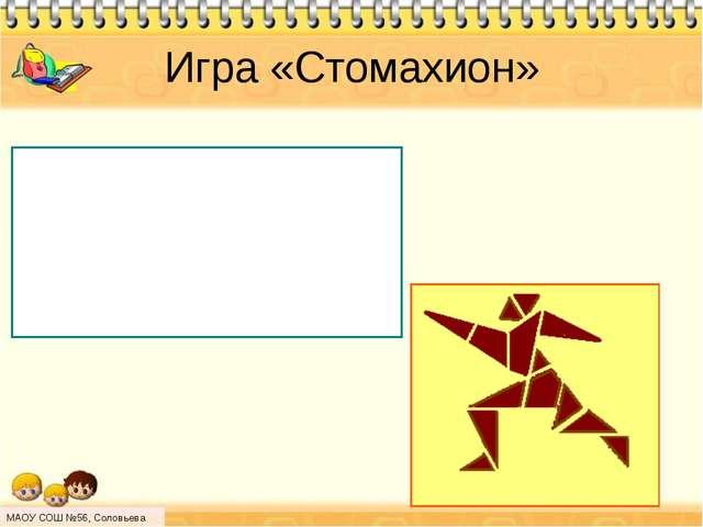Игра «Стомахион» МАОУ СОШ №56, Соловьева Н.Л.