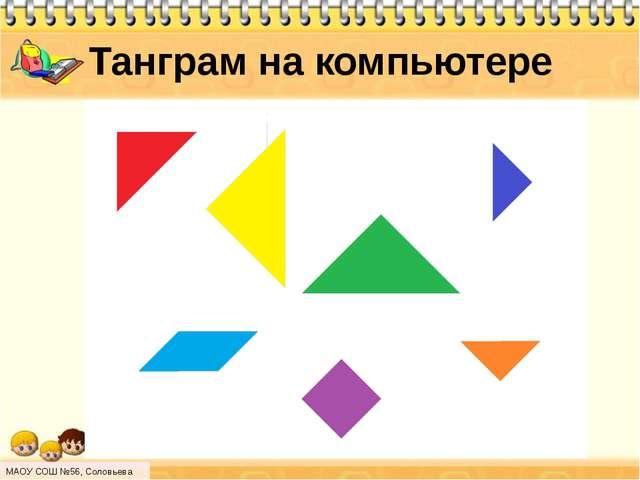 Танграм на компьютере МАОУ СОШ №56, Соловьева Н.Л.