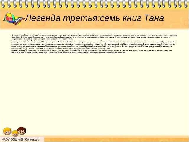 Легенда третья:семь книг Тана «В записках покойного профессора Челленора, поп...