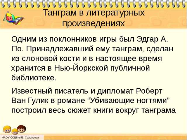 Танграм в литературных произведениях Одним из поклонников игры был Эдгар А. П...