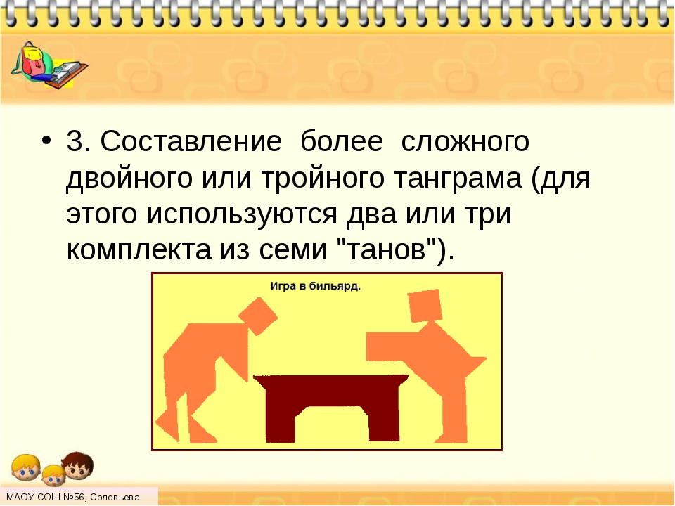 3. Составление более сложного двойного или тройного танграма (для этого испо...