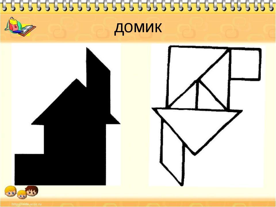 Картинки танграма домик