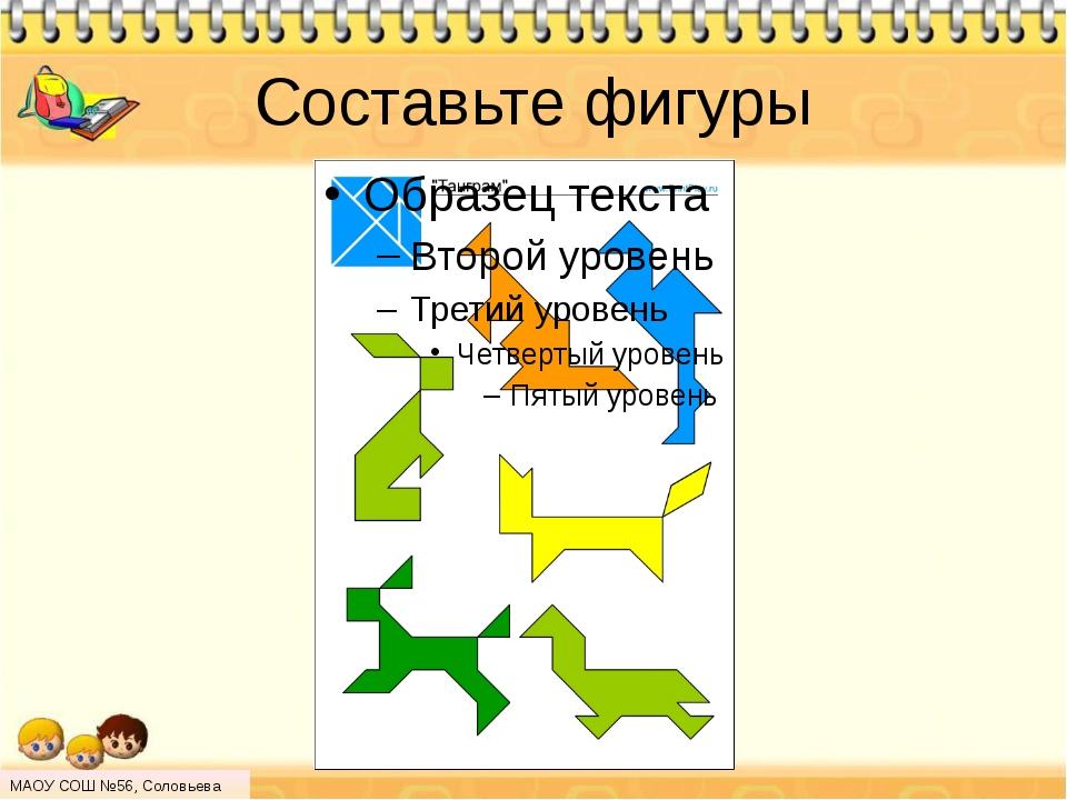 Составьте фигуры МАОУ СОШ №56, Соловьева Н.Л.