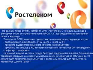 """По данным пресс-службы компании ОАО """"Ростелеком"""", с начала 2012 года в Белг"""