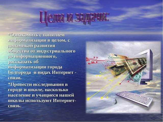 *Ознакомить с понятием информатизации в целом, с динамикой развития общества...