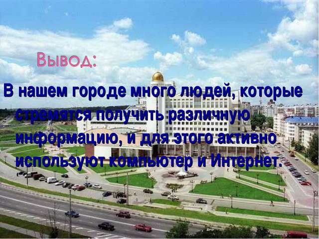 В нашем городе много людей, которые стремятся получить различную информацию,...
