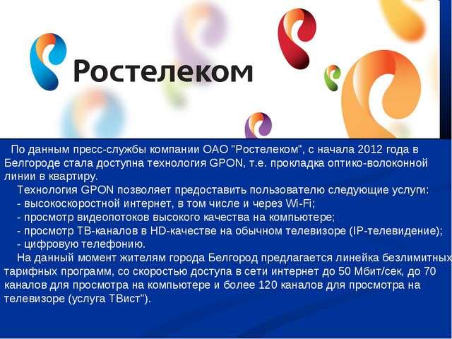 """По данным пресс-службы компании ОАО """"Ростелеком"""", с начала 2012 года в Белг..."""