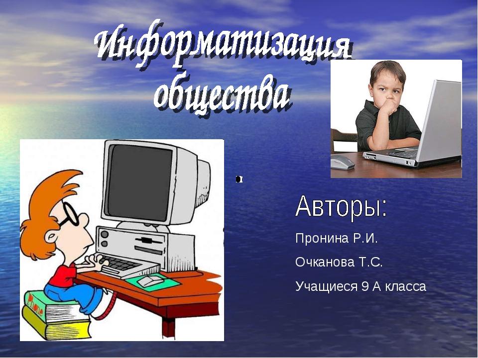 Пронина Р.И. Очканова Т.С. Учащиеся 9 А класса